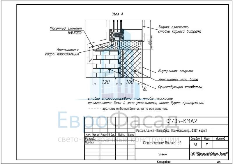 Проектирование и монтаж остекления открытых террас и площадо.